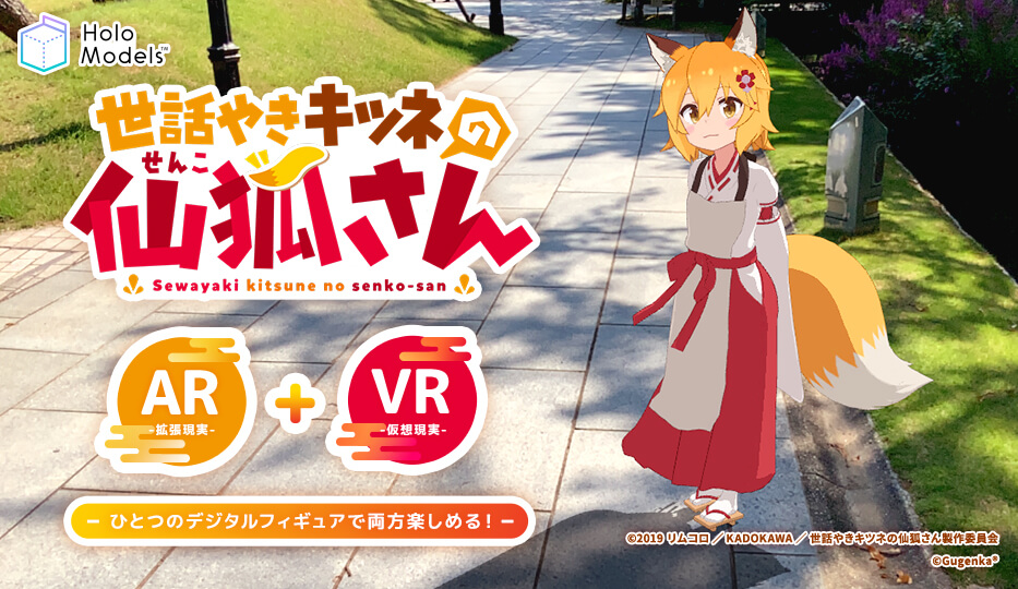 「世話やきキツネの仙狐さん」VR+AR