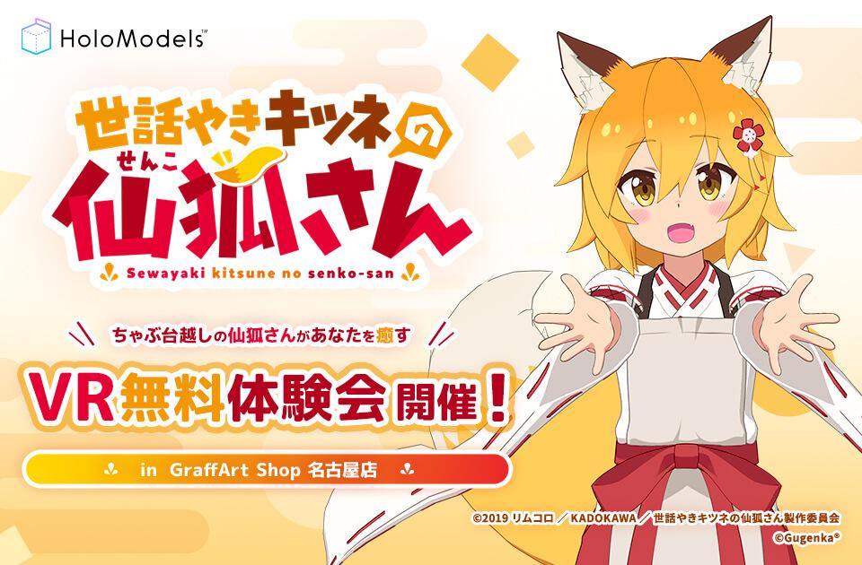 HoloModelsに「世話やきキツネの仙狐さん」VR無料体験会 in 名古屋
