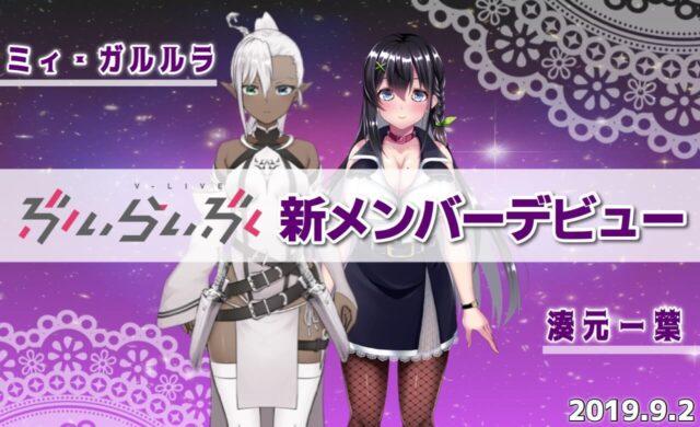 ぶいらいぶ、9/2新メンバーデビュー