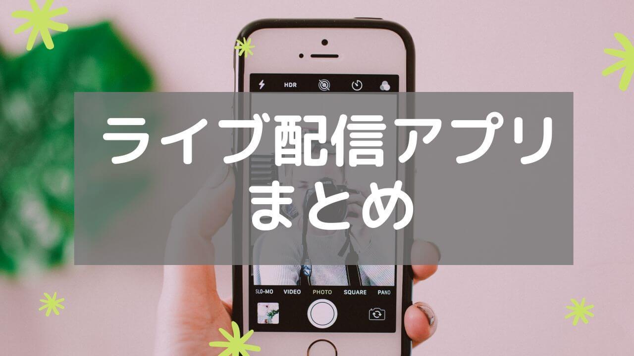 ライブ配信アプリまとめ