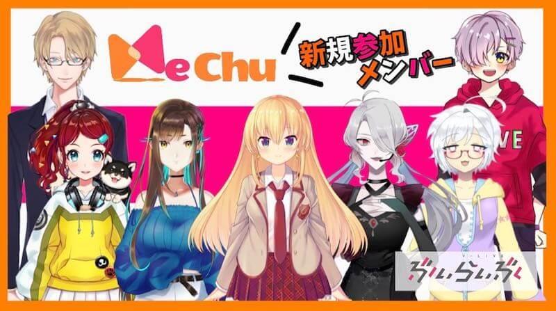 MeChu新規メンバー【ぶいらいぶ】