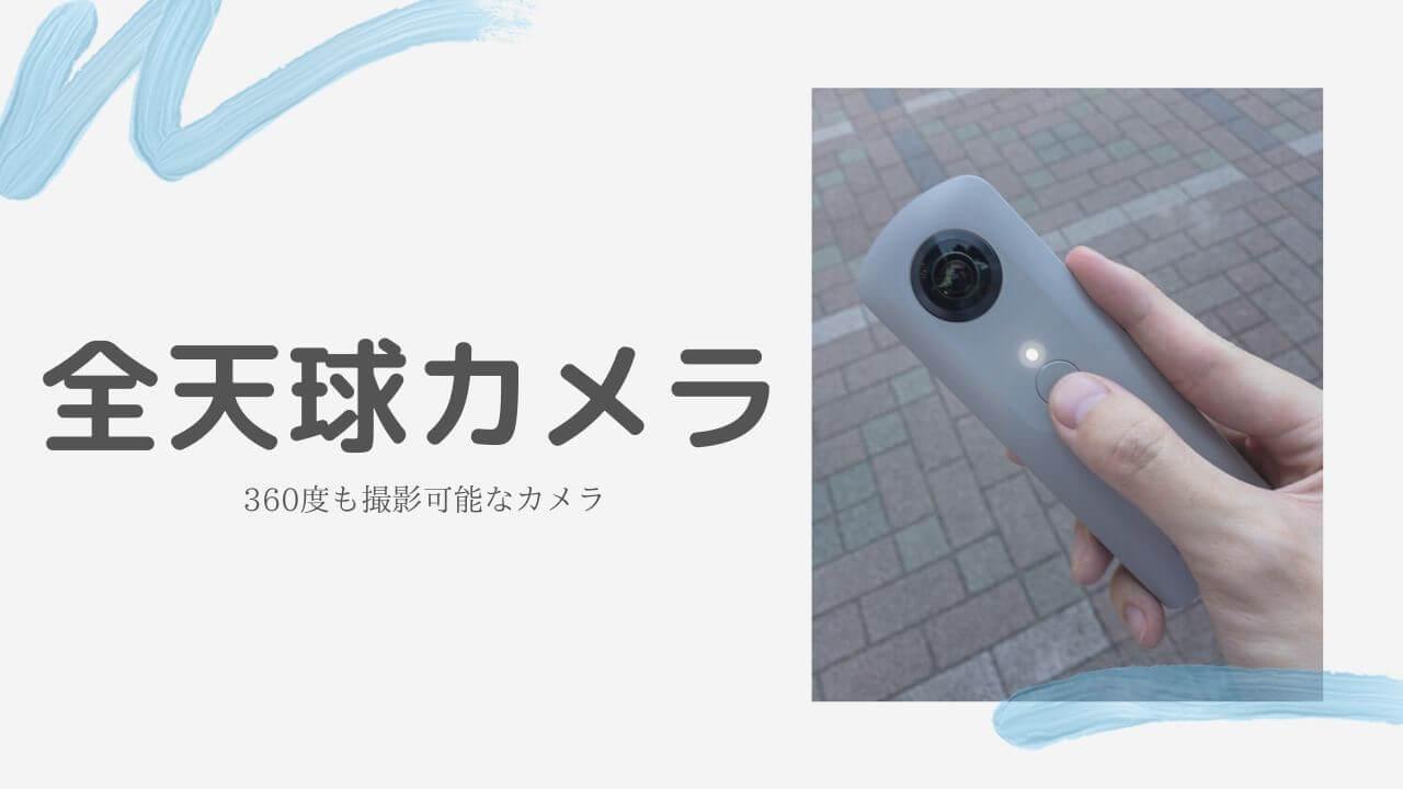 全天球カメラ(360度)とは