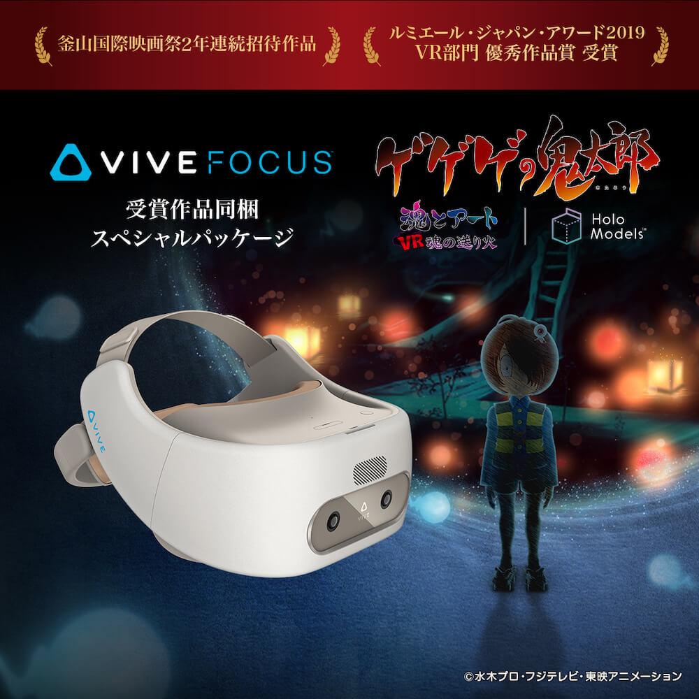 HTC VIVE Focus「ゲゲゲの鬼太郎」スペシャルパッケージ
