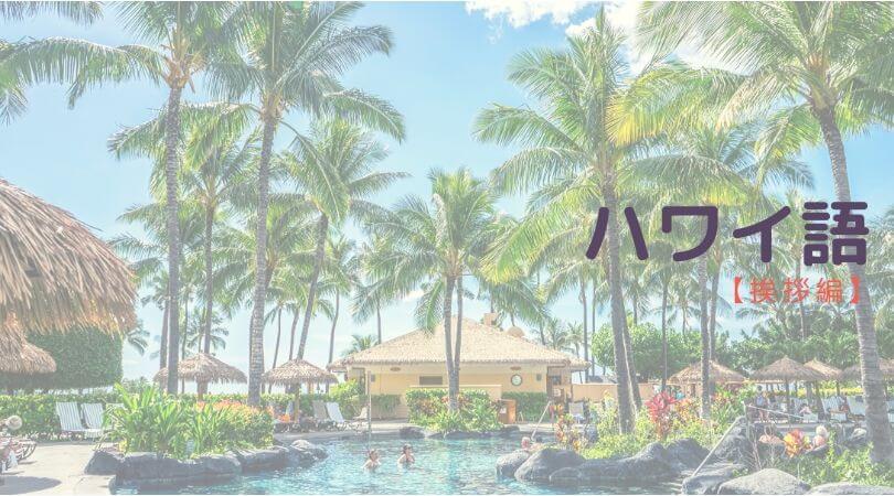 ハワイ語(挨拶編)
