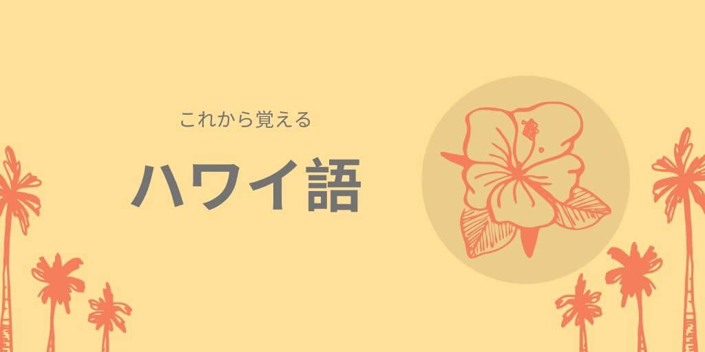 ハワイ語まとめ