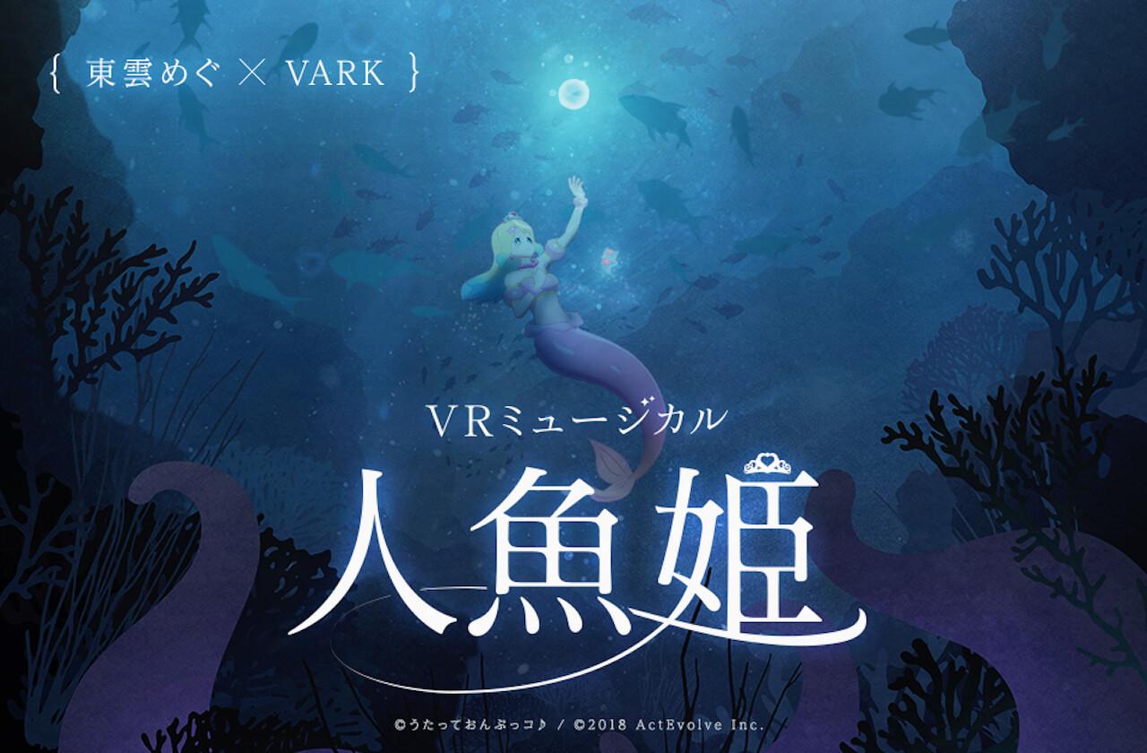 【VARK】VRミュージカル「人魚姫」