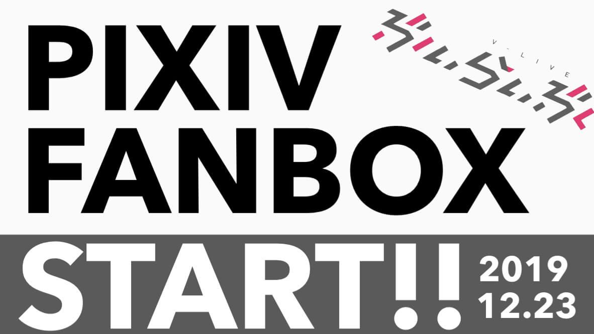 【ぶいらいぶ】PIXIV FUNBOX