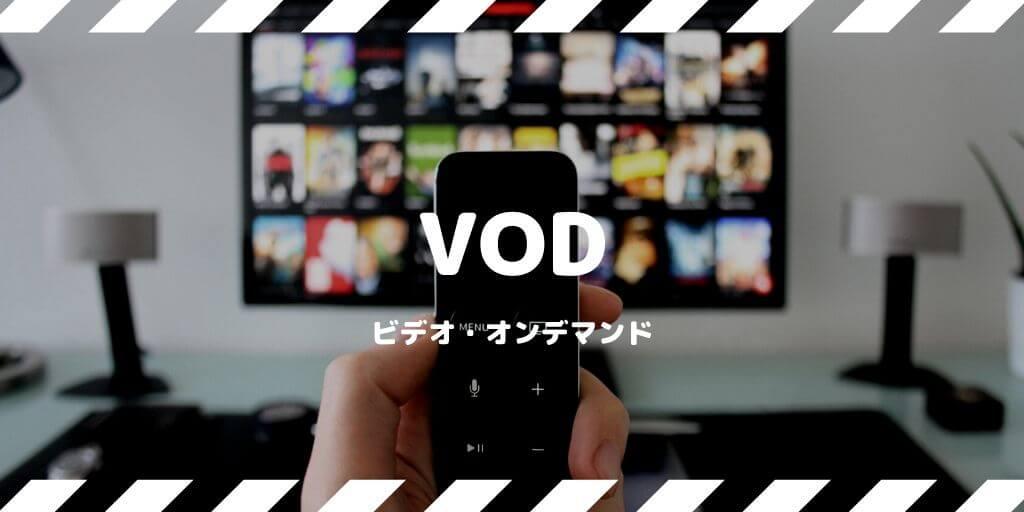 ビデオ・オンデマンドとは?(VOD)