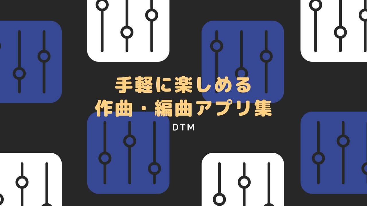 手軽に始める「DTM(作曲・編曲)アプリ」