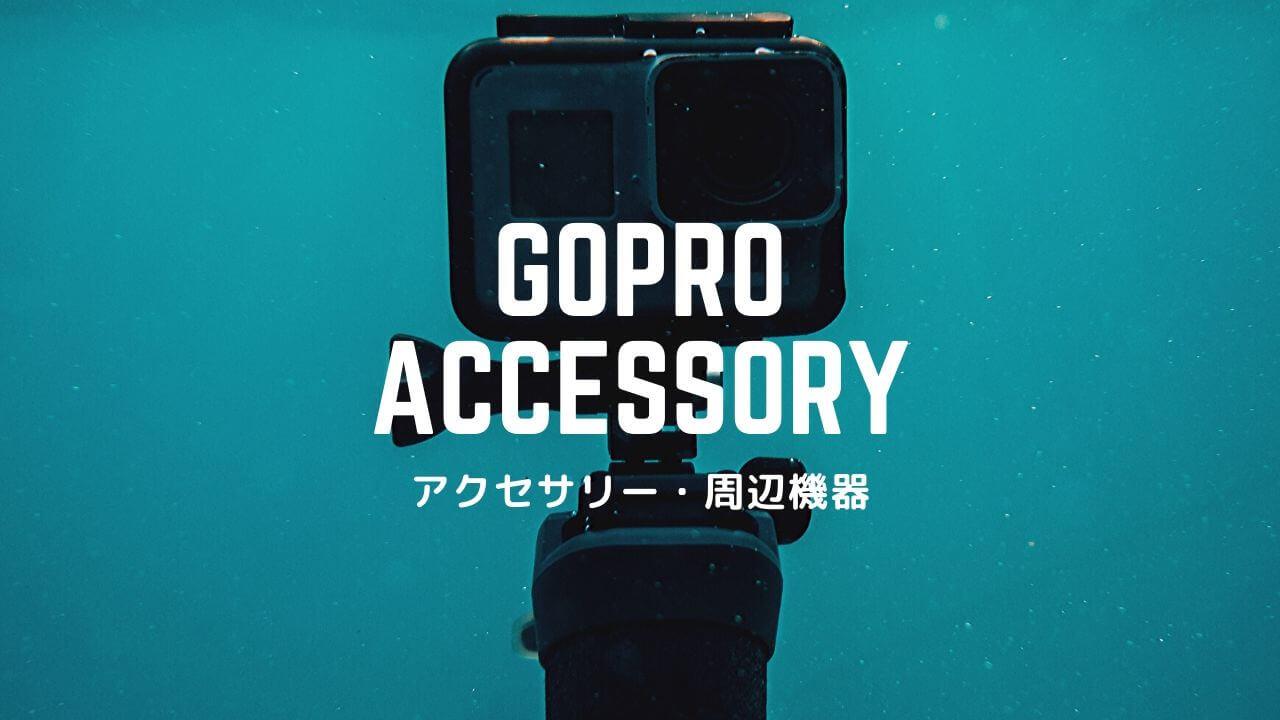 GoPro用のカメラアクセサリー