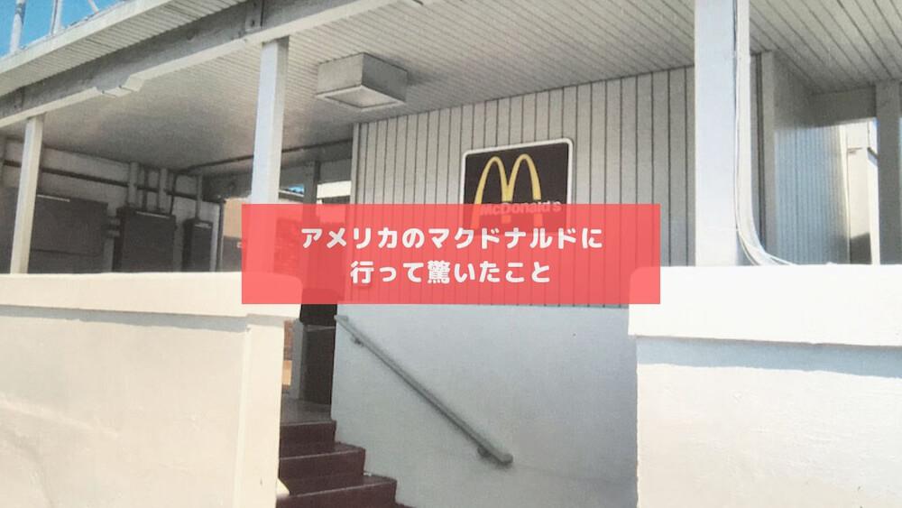 アメリカのマクドナルドに行ってみた