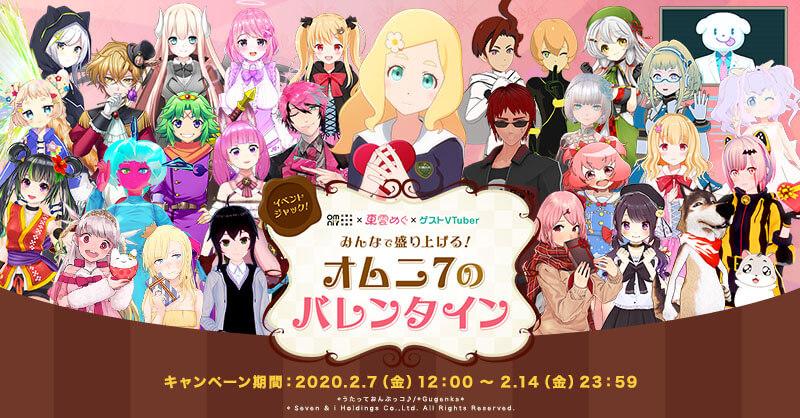 【オムニ7のバレンタイン2020】東雲めぐ他30名のゲストVTuberが登場!