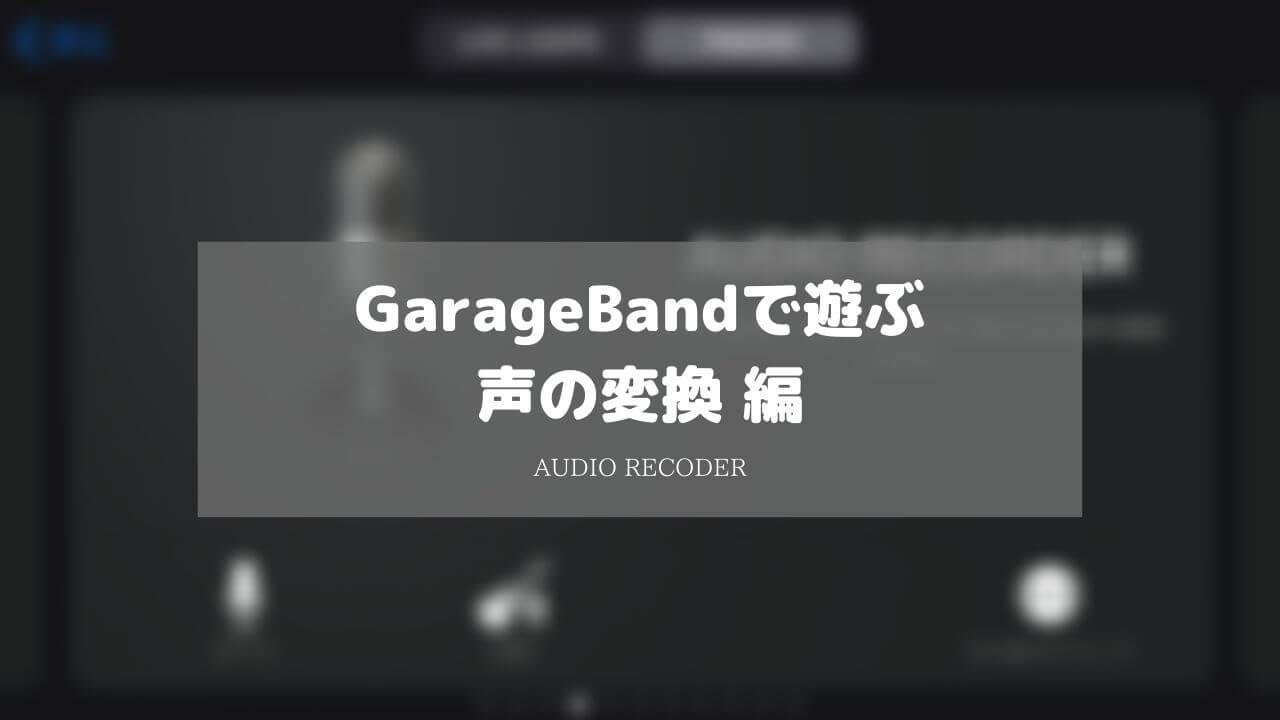 Garage Bandで声の加工・変換