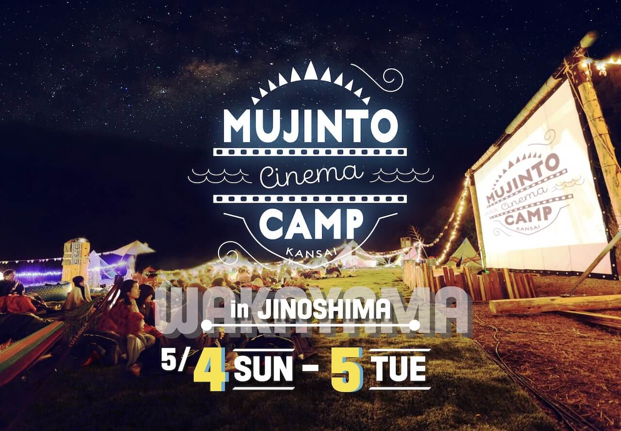 MUJINTO cinema CAMP KANSAI 2020