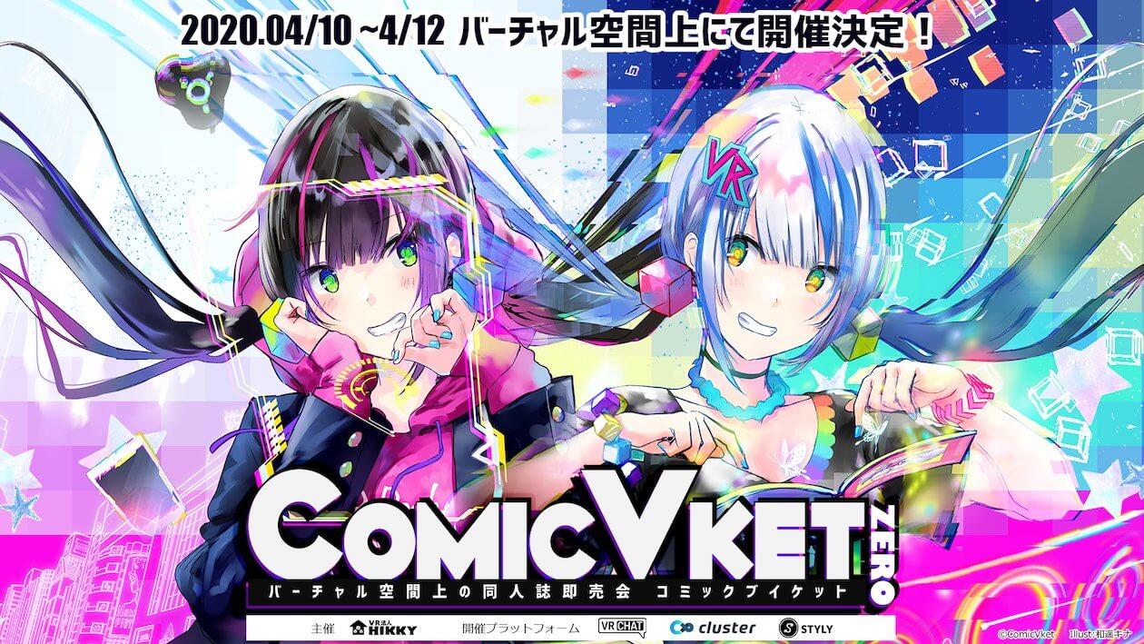 「ComicVket 0(ブイケット ゼロ)」開催