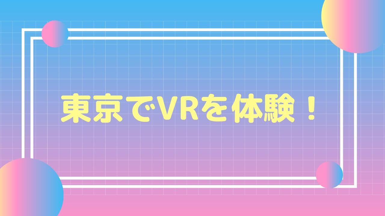 東京でVRを体験(施設やスポット)