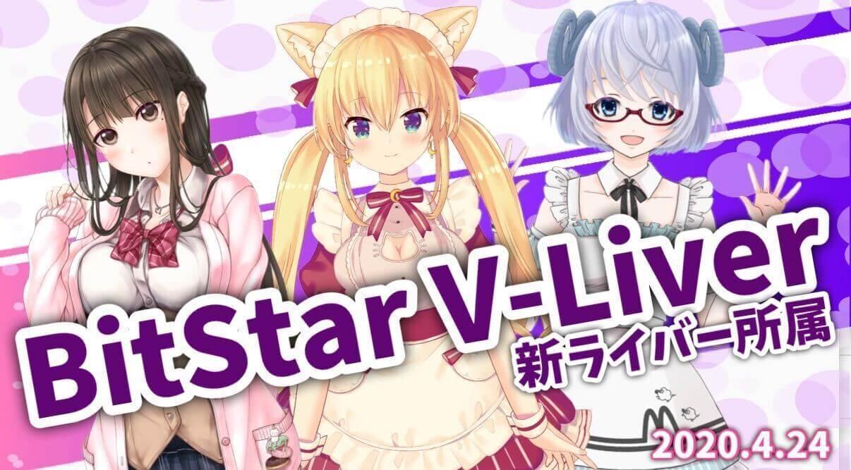月城れな、矢木めーこ、三枝アヤメの3名が新たに所属開始|BitStar V-Liver