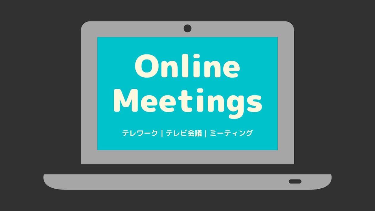 【テレワーク】乱立するWEB会議システム