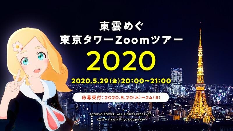 東雲めぐと参加する1日限定 「東京タワーZoomツアー」