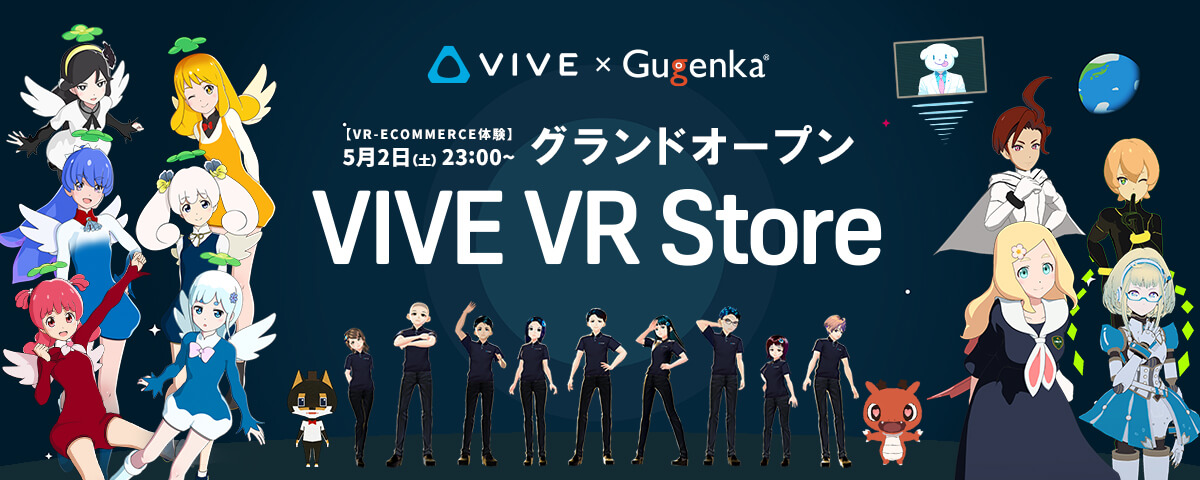 HTC VIVE ☓ Gugenka Virtual Shop