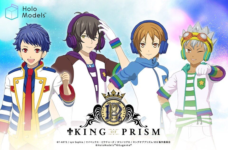 等身大のプリズムスタァに会える!デジタルフィギュア「KING OF PRISM」が販売開始