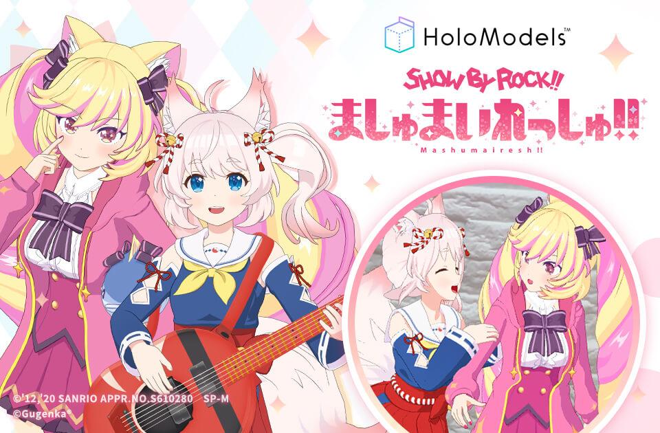 アニメ「SHOW BY ROCK!!ましゅまいれっしゅ!!」デジタルフィギュア化
