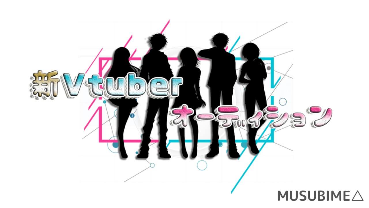 MUSUBIME△(ムスビメ)新Vtuberオーディション開催!