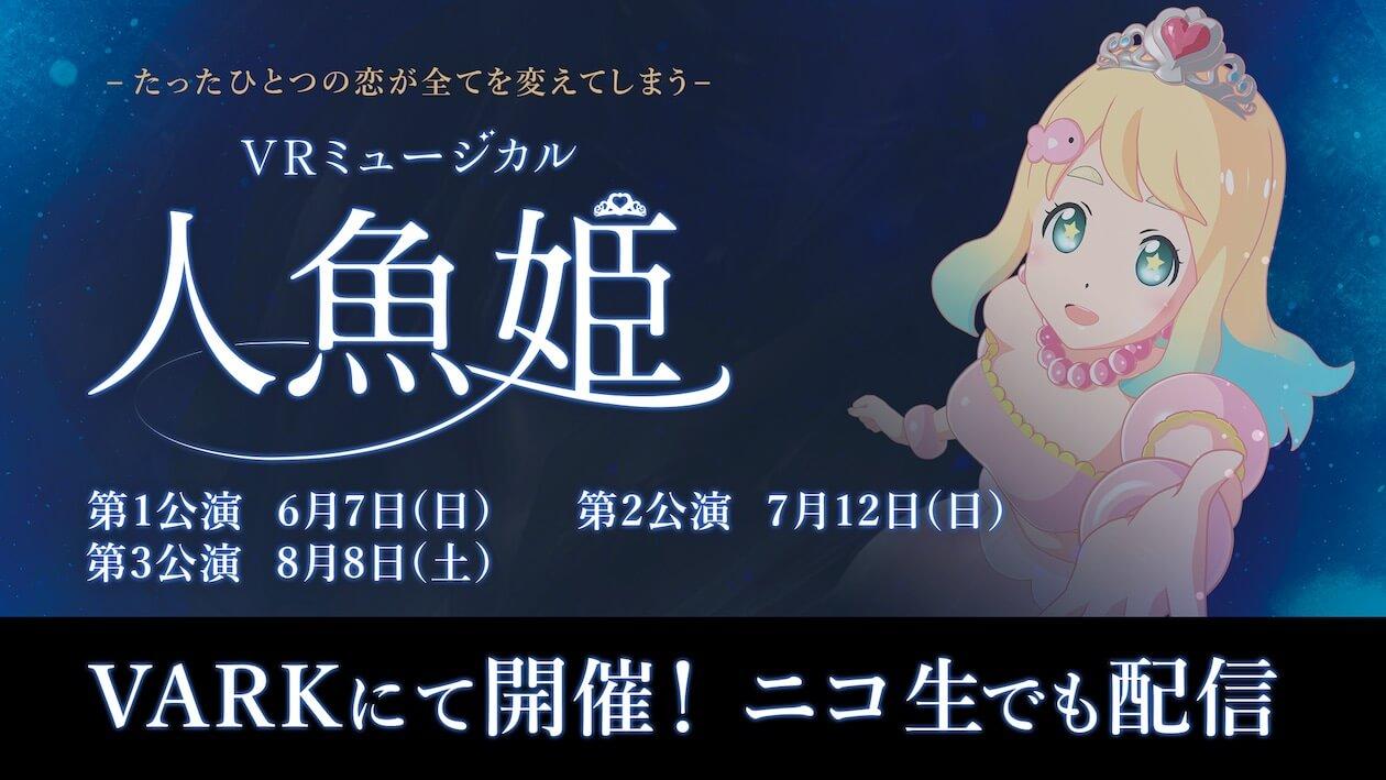 東雲めぐ主演「人魚姫」見どころ
