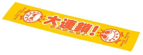 ぷよぷよVカップ賞品「大連鎖マフラータオル」