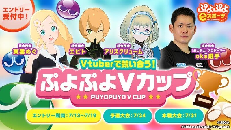 VTuberのeスポーツ大会「ぷよぷよVカップ」開催!