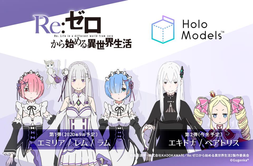 Re:ゼロから始める異世界生活のデジタルフィギュアが新登場!