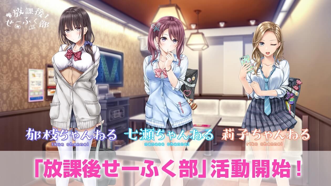 バーチャルライバーグループ「放課後せーふく部」活動開始!
