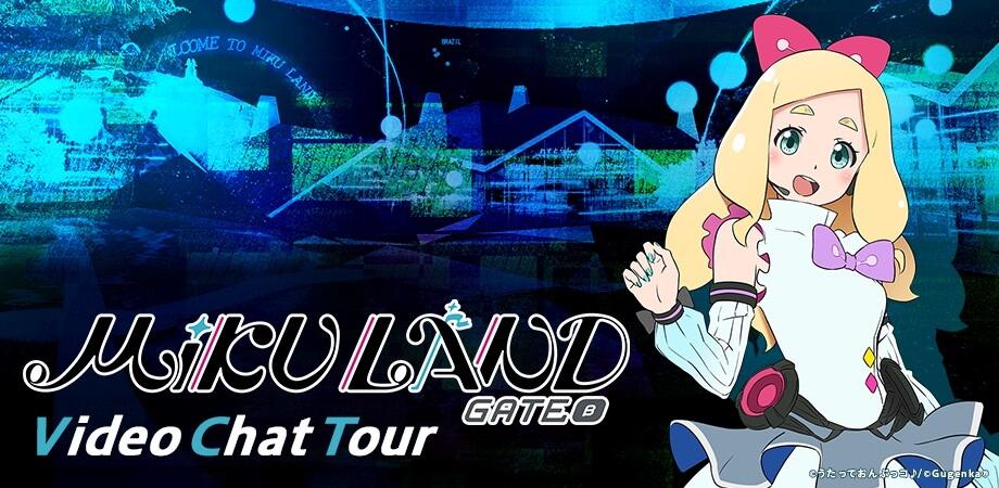 MIKU LAND GATE β(ミクランド2020)ビデオツアー概要