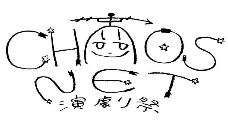 「カオスネット演劇祭」ロゴ