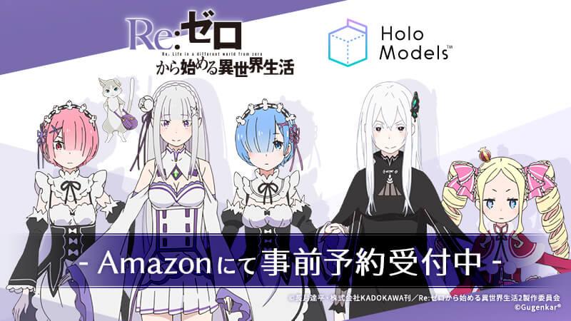 Re:ゼロから始める異世界生活「エミリア、レム、ラム」のフィギュア予約開始!
