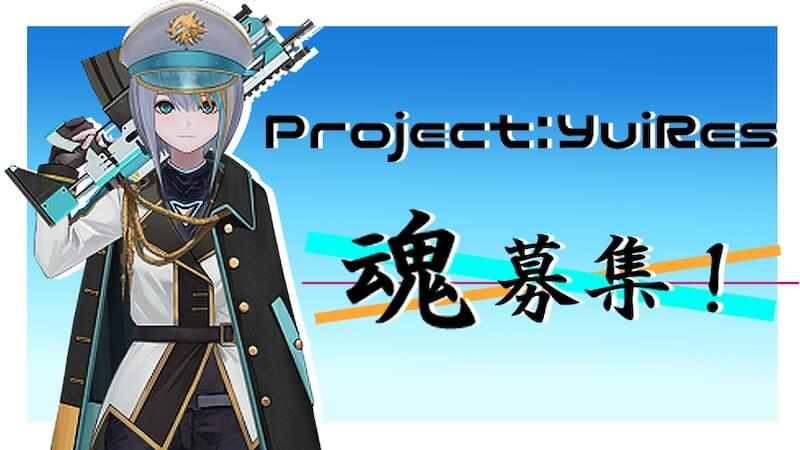 「Project:YuiRes(プロジェクト・ユィリス)」とは