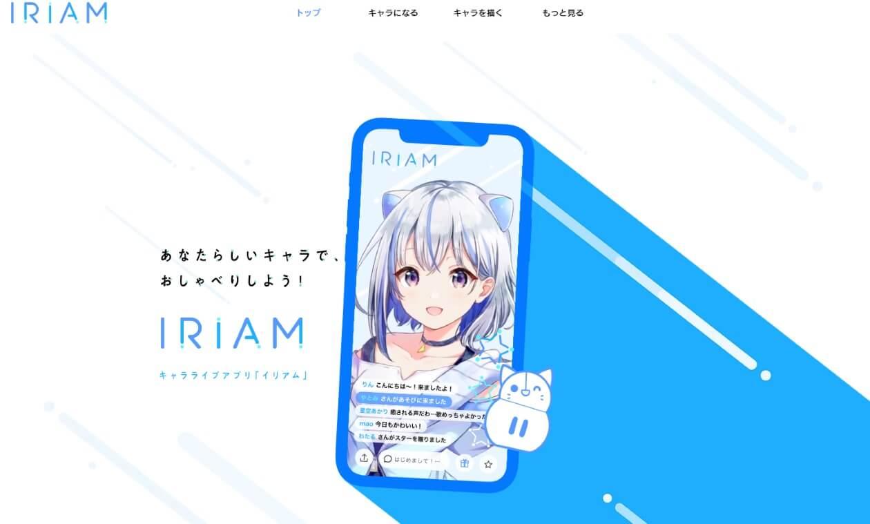 1枚のイラストで誰でもキャラライブができるアプリ「IRIAM(イリアム)」