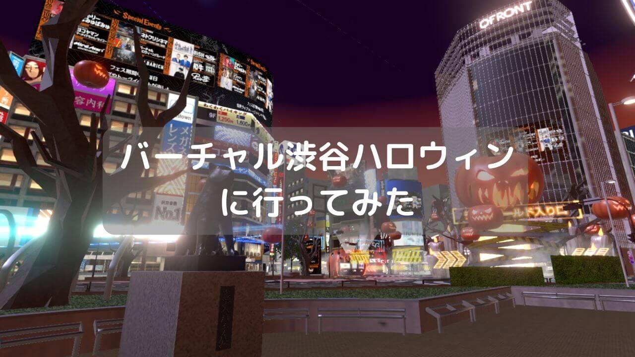 「バーチャル渋谷 au 5G ハロウィーンフェス」とは