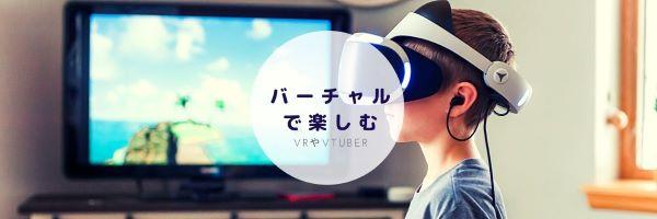 バーチャルで楽しめるネタ(VRやVTuber)|VRさんぽ