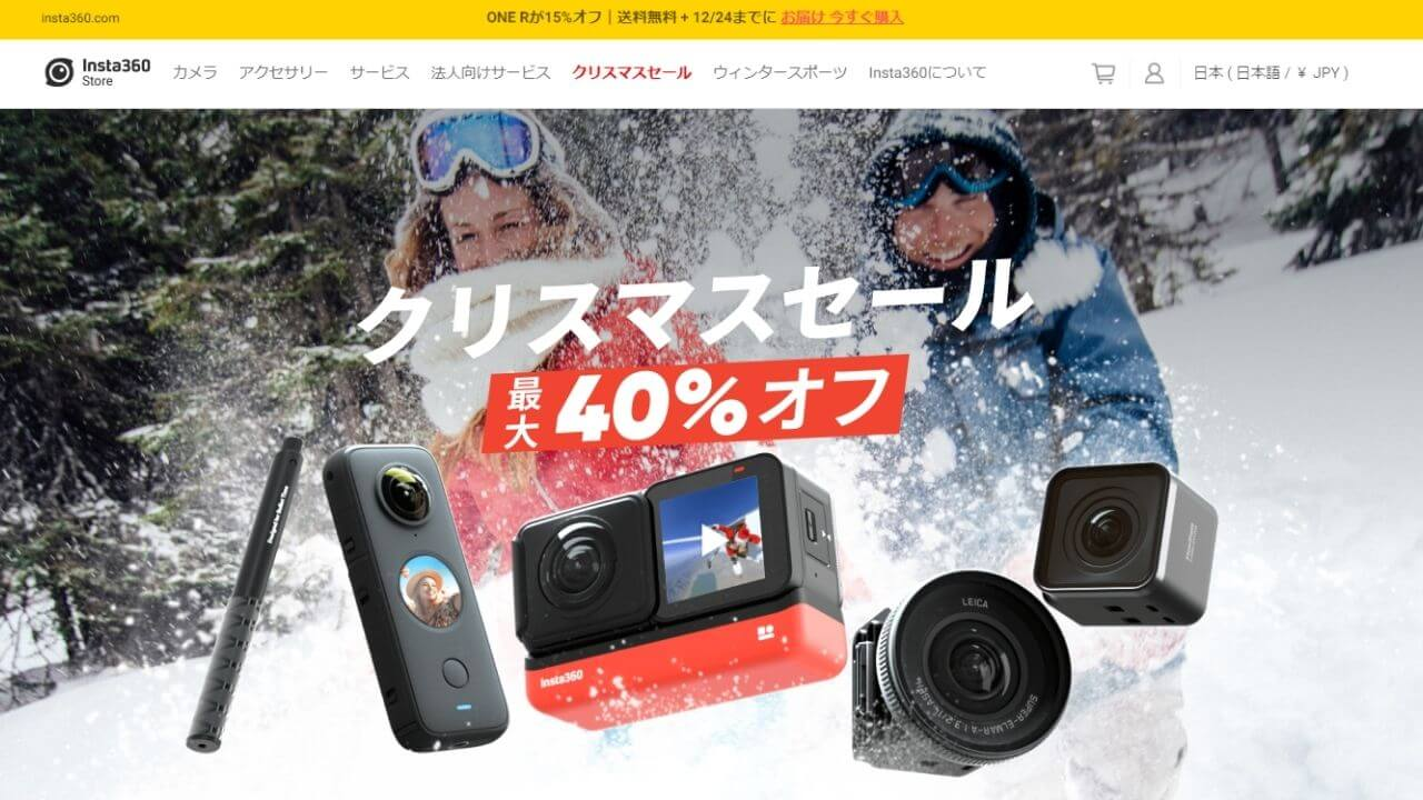 Insta360カメラのセール情報まとめ