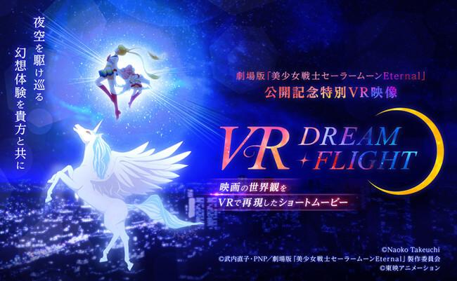 劇場版「美少女戦士セーラームーンEternal」のVR作品公開