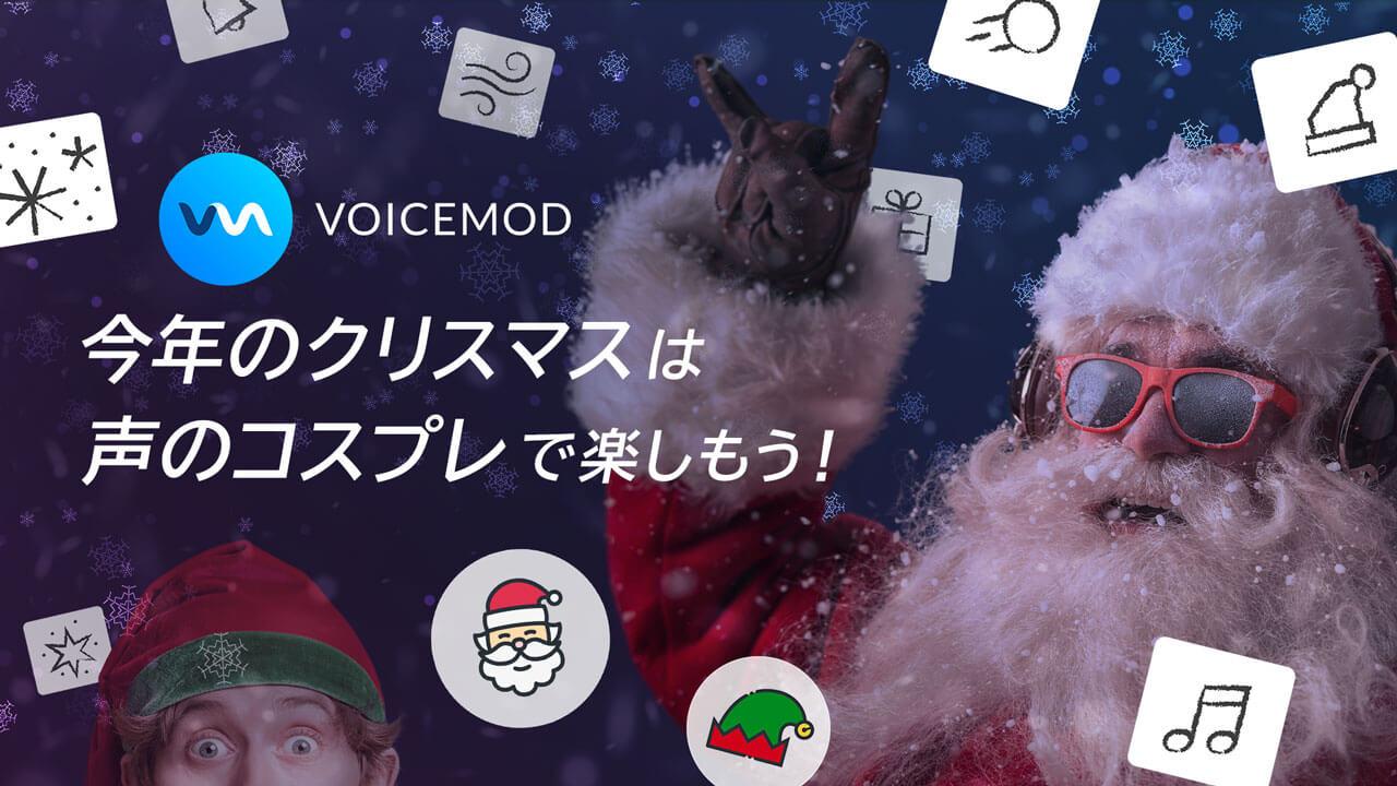 「Voicemod」のクリスマスアップデート情報|2020年12月版