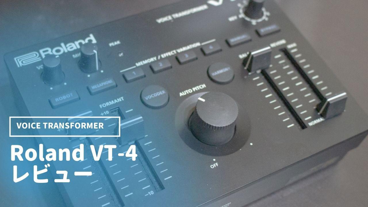 ローランドのボイストランスフォーマー「VT-4」 レビュー