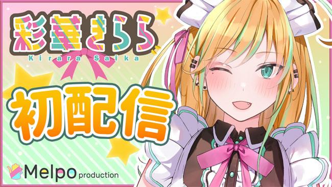 Melpoプロダクション第2期生「彩華きらら」が4月10日にデビュー配信!