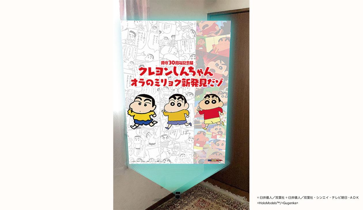 「クレヨンしんちゃん展」をより楽しめる音声ガイド『XRキャラガイド』を体験
