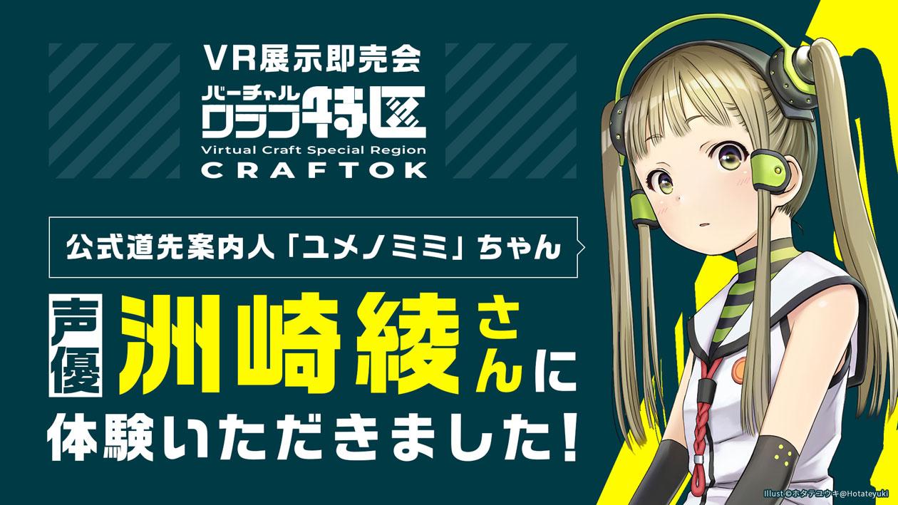 バーチャル展示即売会『クラフ特区』声優「洲崎綾」による紹介動画を公開