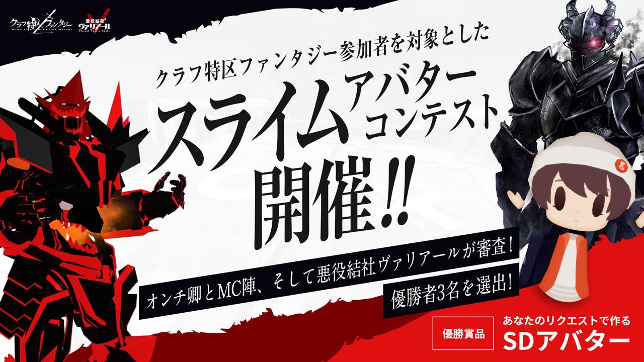 バーチャル〇×クイズ大会「クラフ特区ファンタジー」公認企画のスライムアバター改変コンテストが開催!