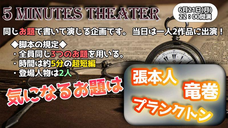 超短編演劇祭「5MINUTES THEATER」の概要