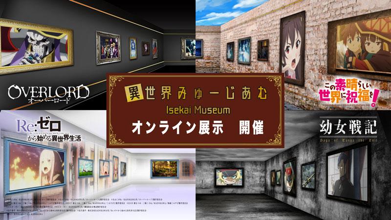 KADOKAWAの異世界作品が楽しめる展示会「異世界みゅーじあむ オンライン」開催情報