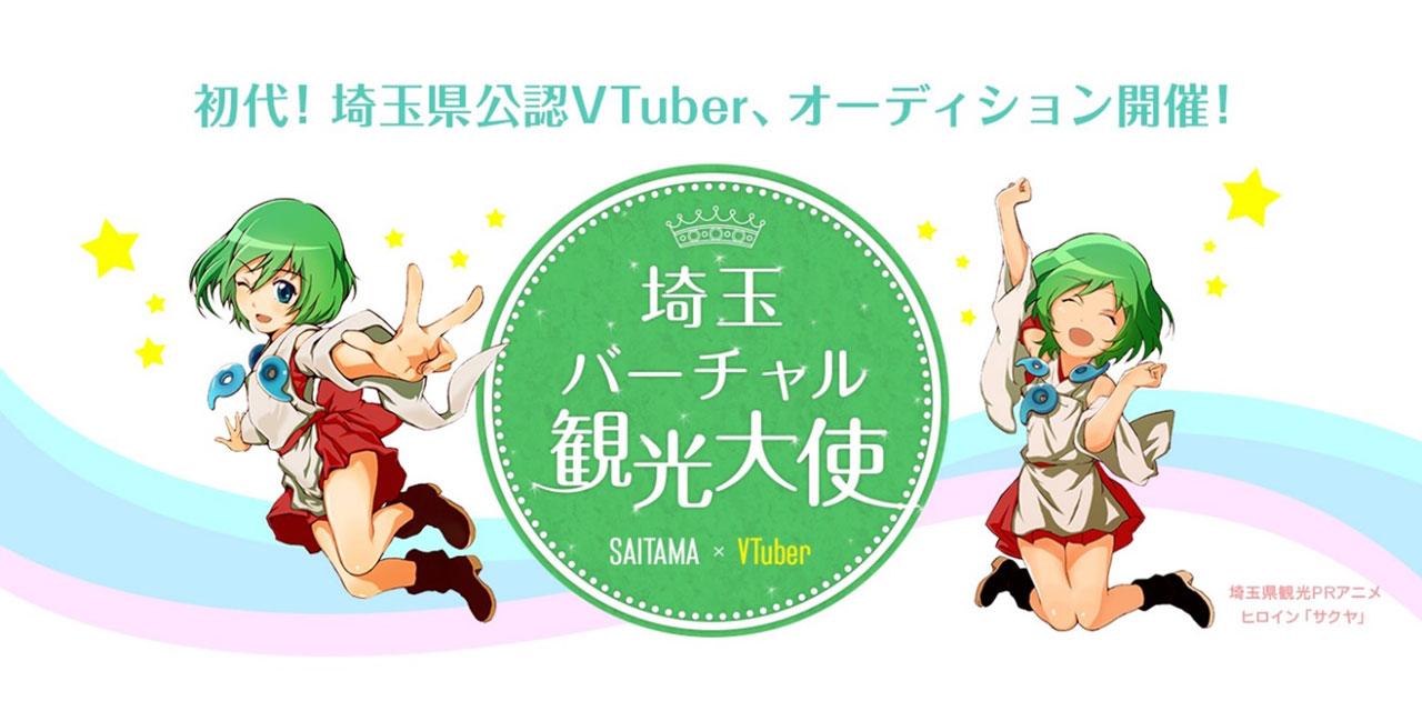 【初代公認Vtuber】埼玉バーチャル観光大使オーディションが開催